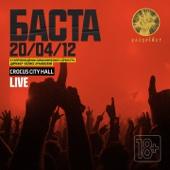 Crocus City Hall (Live 2012)