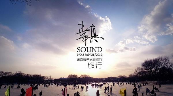 桒惪SOUND