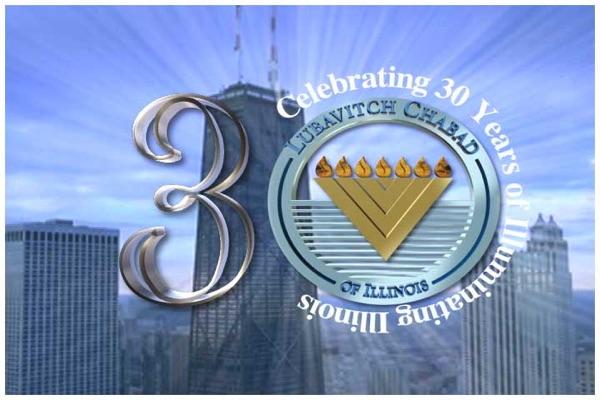 Lubavitch Chabad of Illinois