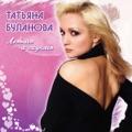 Татьяна Буланова Под Новый год