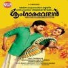 Sringaravelan (Original Motion Picture Soundtrack) - EP
