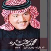 Yeseh El Layl - Mohammad Abdu