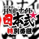 東京最速J-POPナイト日本式特別番組