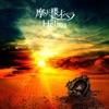 Helios (通常盤) - Single