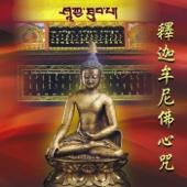 釋迦牟尼佛心咒 - EP