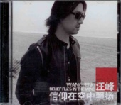 Download 信仰在空中飄揚 - Wang Feng on iTunes (Chinese Rock)