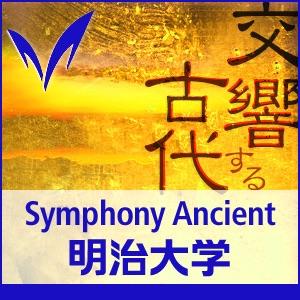 交響する古代 - Symphony Ancient -