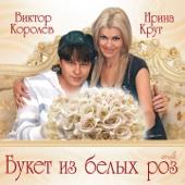 Букет из белых роз - Ирина Круг & Виктор Королёв
