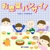 お惣菜バンザイ! ((社)日本惣菜協会) - Single