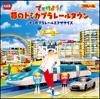 でかけよう!夢のトミカプラレールタウン/トミカプラレールエクササイズ - Single