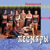 Белоруссия - Pesnyary