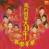 組曲: 恭喜恭喜/大拜年/年節時景/財神到 - Yao Yi, 小黑, Zeng Lin, Angel Lee, Bessie Lin, Stephen Seah, Camy Tang & Long Piao-Piao