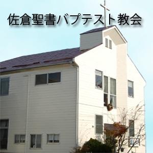 佐倉聖書バプテスト教会