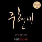 주현미 옛날노래 DJ처리와 함께 아자아자 (Cover Album)