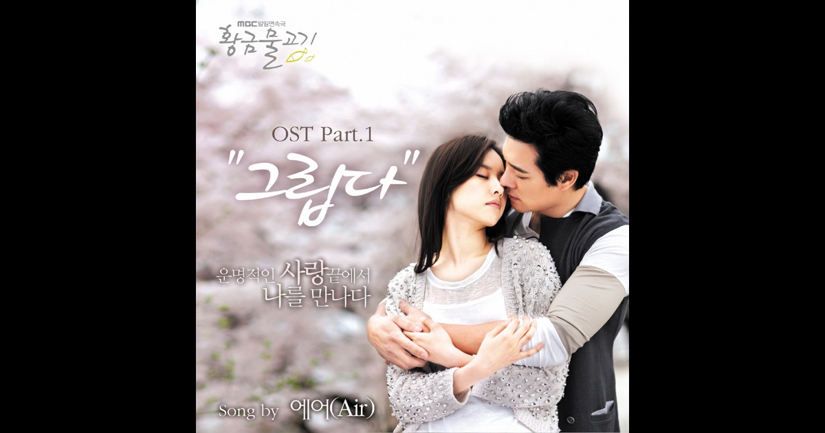 Golden fish korean drama download / Amazon watch online shopping