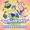 Music Gungun! (Original Soundtrack)
