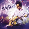 Ethir Neechal (Original Motion Picture Soundtrack) - EP