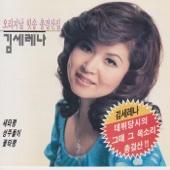 오리지날 힛송 총결산집 - Kim Serena