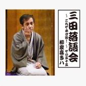 三田落語会~これぞ本寸法!~その55