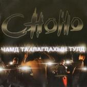 Chamd Taalagdahiin Tuld - Chono
