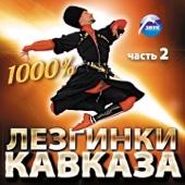 Суперлезгинка - Амур Успаев