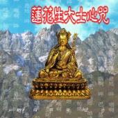 蓮花生大士心咒(梵唱坂) - EP