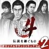 龍が如く4 伝説を継ぐもの オリジナルサウンドトラック Vol. 2