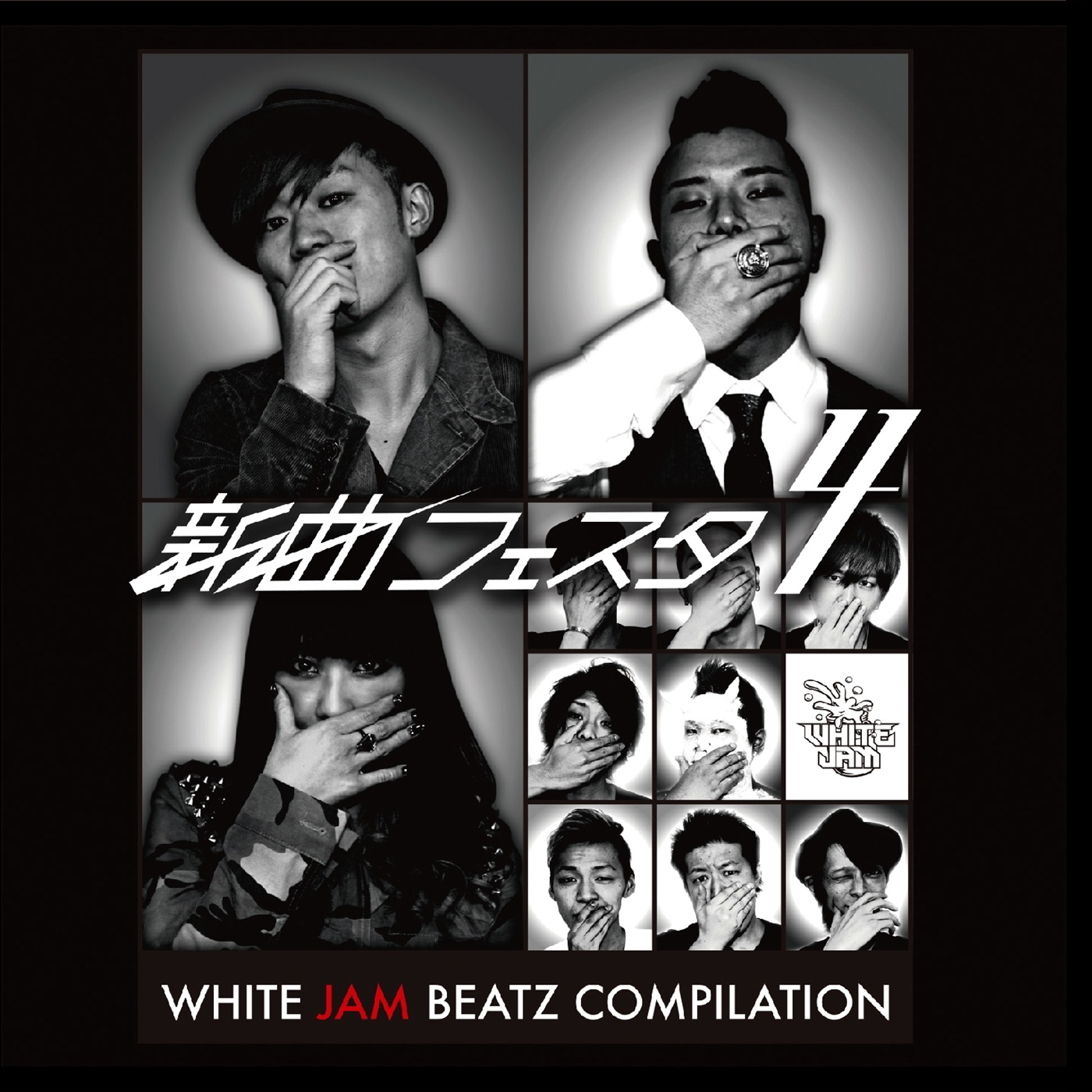 WHITE JAM, KEN THE 390 & BRIDGET - 新曲フェスタ4 - EP