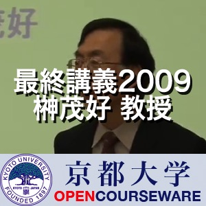 榊 茂好 (工学研究科教授) 「d電子の理論化学:昔と現在、そして近未来」
