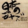 Nippon No Jazz - Samurai Spirit ジャケット写真