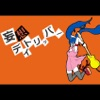 Mousou Daytripper - Single
