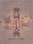 追韓信 (Pursuing Han Xin)