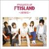 Prologue of FTIsland -Soyogi- ジャケット写真