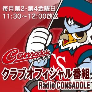 コンサドーレオフィシャル番組 Radio CONSADOLE