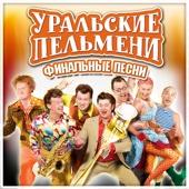Уральские Пельмени: Финальные Песни
