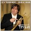 Николай Трубач