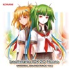 Beatmania IIDX 20 Tricoro (Original Soundtrack), Vol. 1