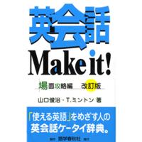 英会話Make It! 場面攻略編(3)