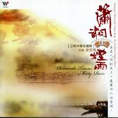瀟湘煙雨(江南水鄉名畫展)