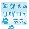 Abeken No Nichiyoubi No Asa - Single