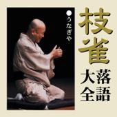枝雀落語大全より「うなぎや」 - EP