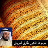 سيرة النبي صلى الله عليه وسلم 7