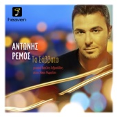 Antonis Remos - Ta Savvata artwork