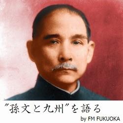 """""""孫文と九州"""" を語る"""