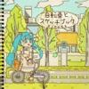 Bicycle and Sketchbook