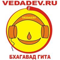 Бхагавад Гита Аудио