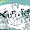 くじらの街 - Single (feat. GUMI) - Single