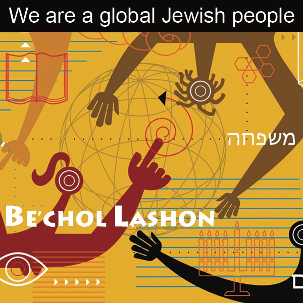 Be'chol Lashon Podcast