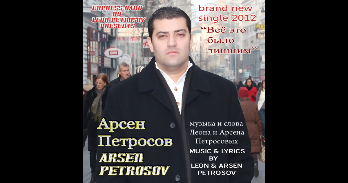 Арсен Петросов Все Песни В Архиве