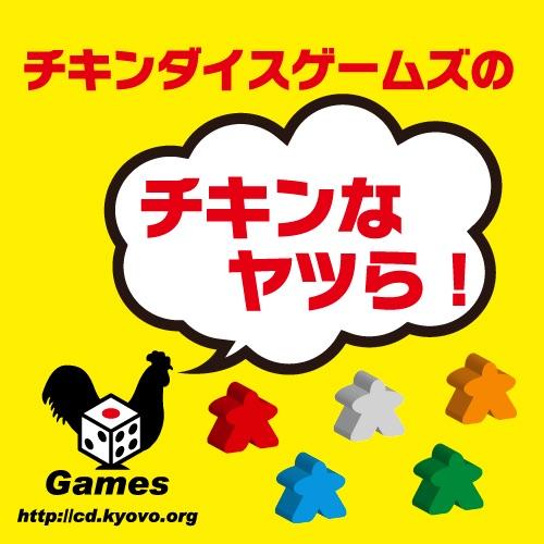 チキンダイスゲームズの「チキンなヤツら!」
